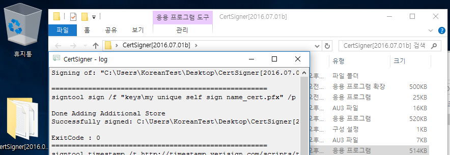 Win10_korean_SelfCert_Show.png